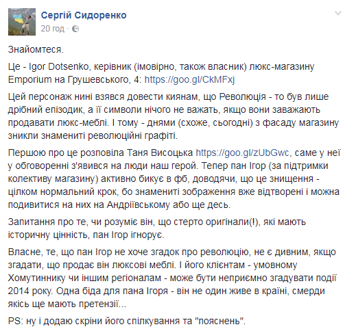 Автор «Икон революции» сказал , когда восстановит уничтоженные граффити вКиеве