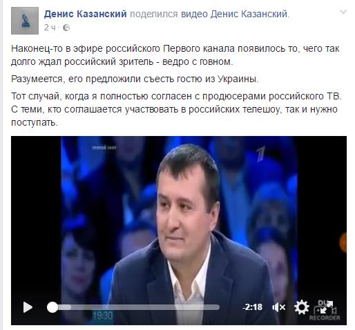 «Выпробили дно»: НаРашаТВ украинскому блогеру хотели скормить ведро «г**на»