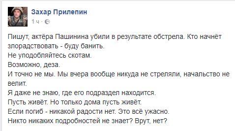 «Убитый» взоне АТО артист опровергает новость о собственной смерти— Анатолий Пашинин
