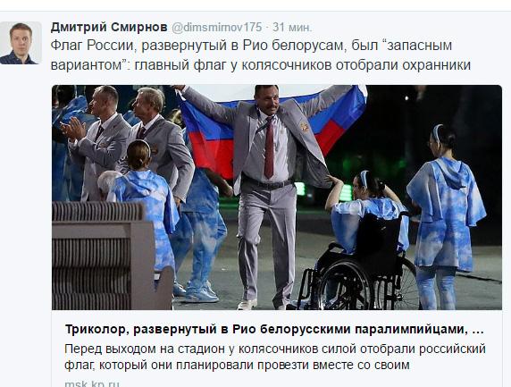 Международный паралимпийский комитет наказал белоруса зафлагРФ вРио