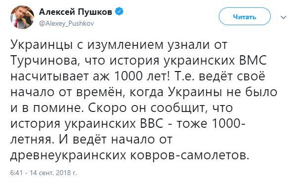 Пушков: Украине отвели «почетное место» назадворках Европы