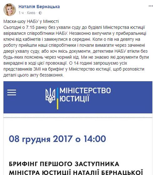 Минюст обратился кЛуценко сзаявлением онезаконных обысках НАБУ