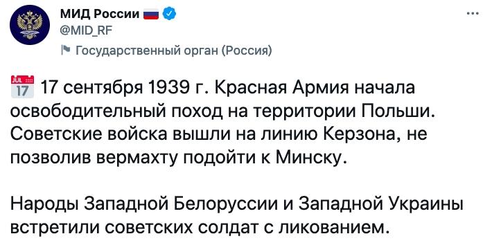 """МИД РФ назвал """"освободительным походом"""" вторжение Красной армии в Польшу в 39-м 1"""