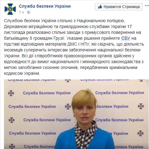СБУ: ИзУкраины депортировали восемь жителей Грузии
