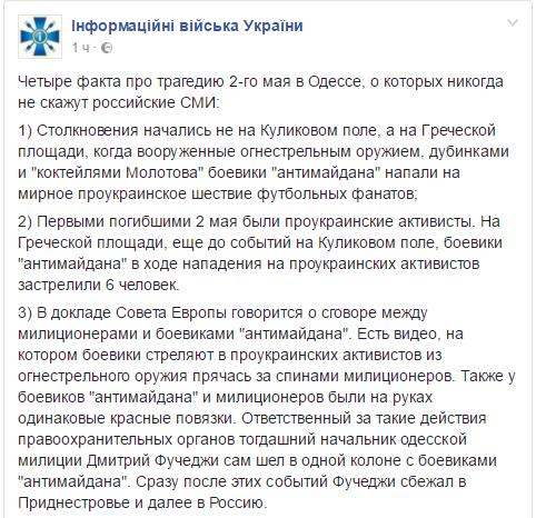 За вчерашней акцией на Куликовом поле в Одессе стоит Кремль, - Кива - Цензор.НЕТ 5616