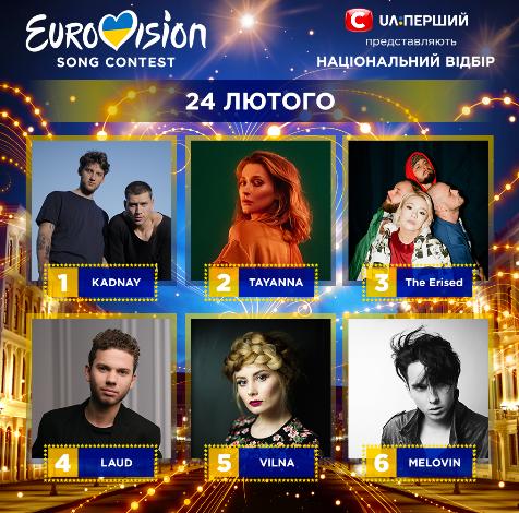 Украинское государство на«Евровидении-2018» представит солист Melovin