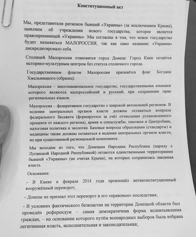 Картинки по запросу Малороссия Конституционный акт