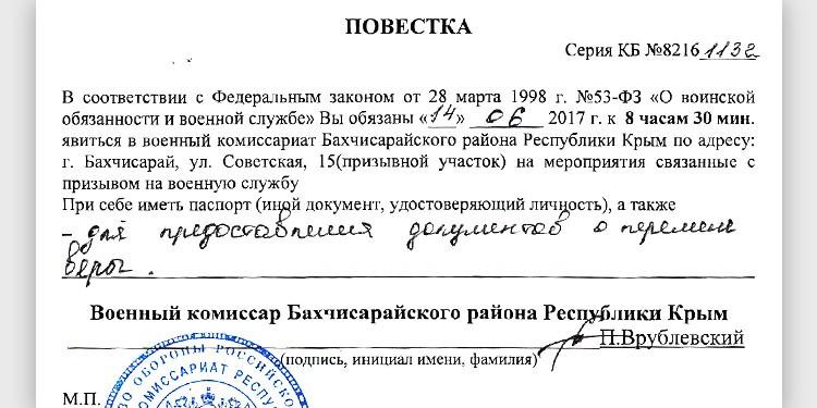 ВКрыму военкомат потребовал усвидетеля Иеговы документ оботказе отверы