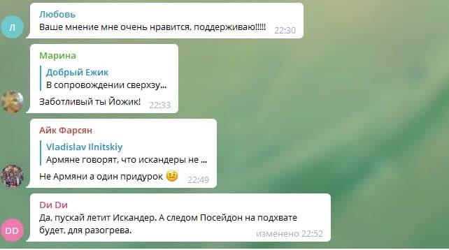 """В России обсуждают удар по """"Евровидению"""" ракетой """"Искандер"""": военный журналист РФ предложил идею 3"""