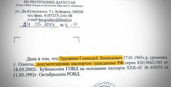 Материалы проверки по российскому гражданству Труханова СБУ передала в Госмиграцию - Цензор.НЕТ 3910