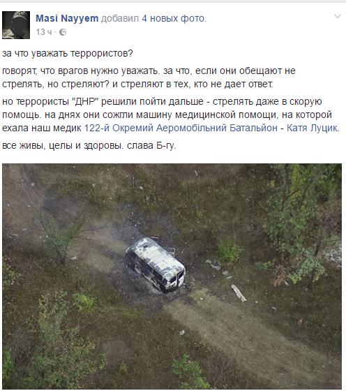 Террористы «ДНР» уничтожили украинскую машину скорой помощи