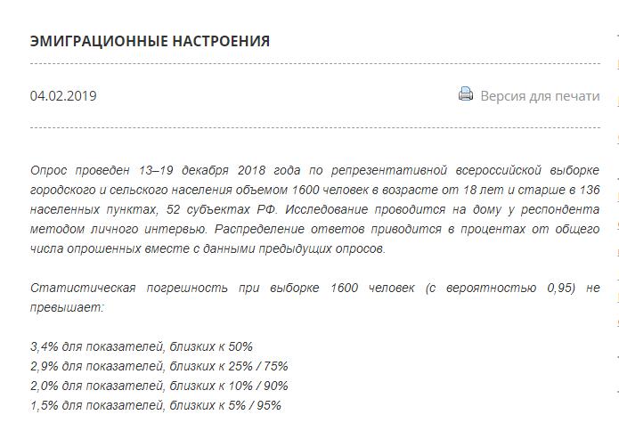 40% молодых граждан России признались вжелании эмигрировать