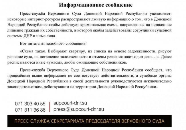 ВСУ обстреляли Новоазовский район ДНР