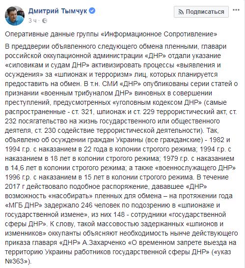 Захарченко разъяснил, кому именно запрещен выезд в Украинское государство из«ДНР»— Закрытая зона