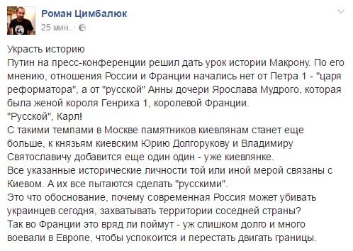 Путин вПариже назвал королеву Франции Анну Ярославну «русской Анной»