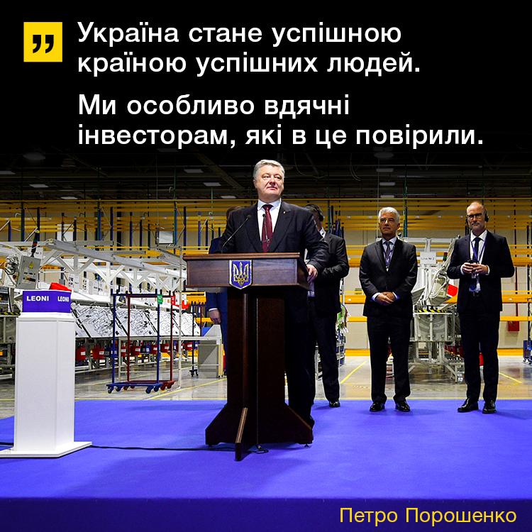 Порошенко: Без Украины неполучится производить Lamborghini и Порш