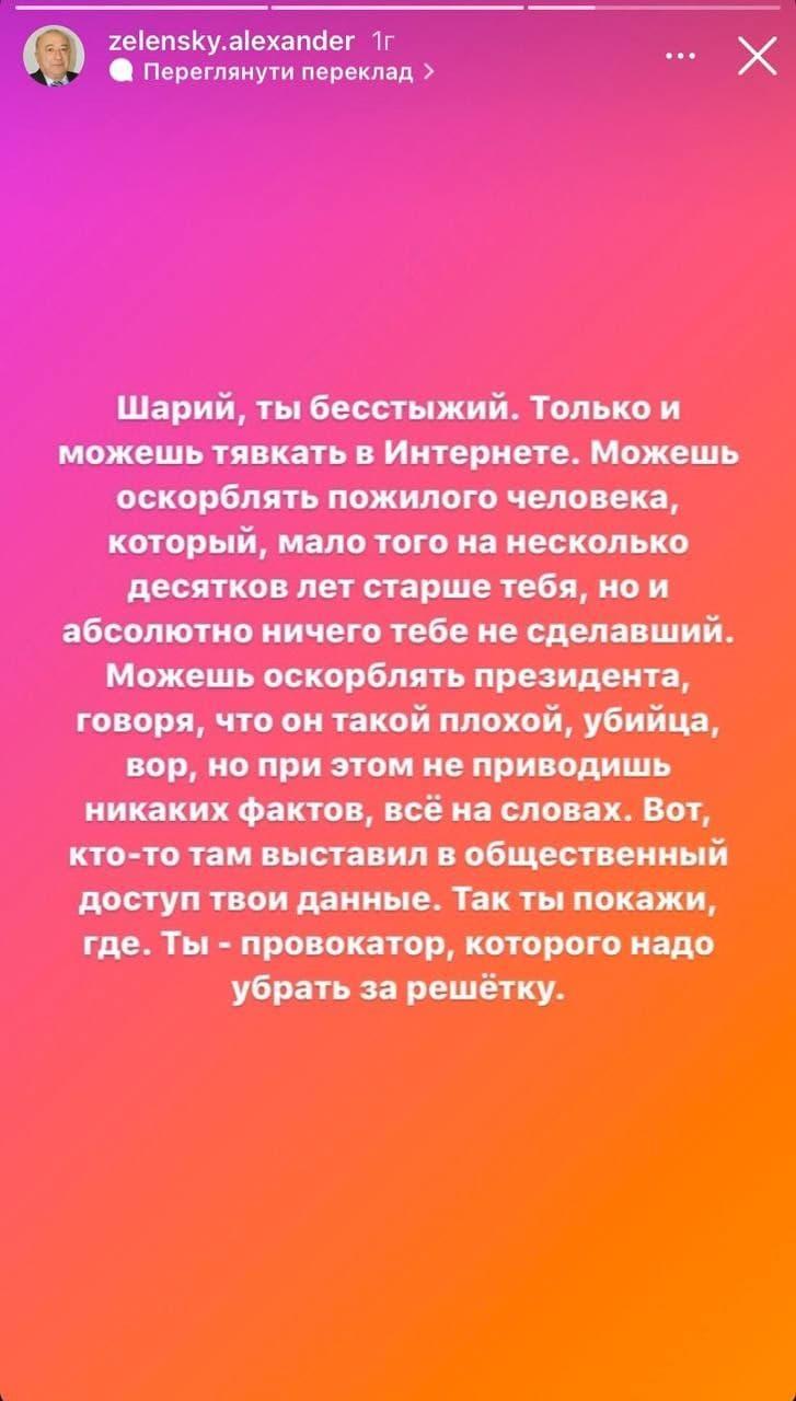 """Отец Зеленского схлестнулся с Шарием: """"Наглый трус и лжец, которого надо убрать за решетку"""" 2"""
