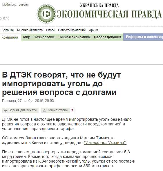 Поставки угля: кто врет?, фото - Общество. «The Kiev Times»