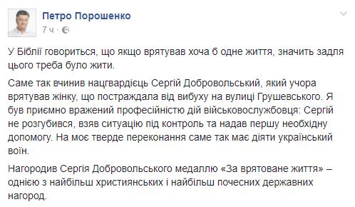 Сергей Добровольский получил награду от главы Украины сегодня, 25 августа,  передает