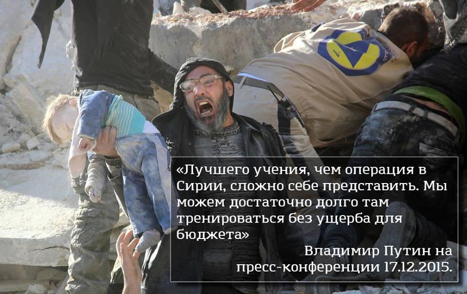 В результате действий РФ в Сирии погибли более 600 мирных жителей, 150 из них - дети, - МИД Турции - Цензор.НЕТ 6334