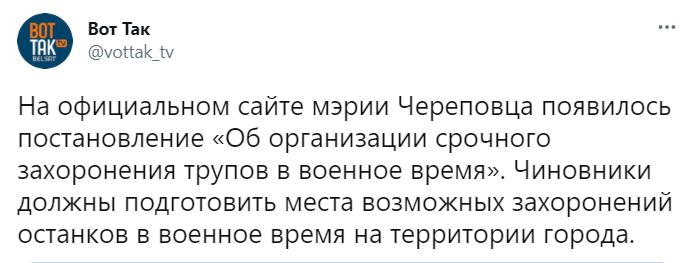"""В России власти отдали приказ """"Об организации срочного захоронения тел в военное время"""": по всей стране готовят кладбища 1"""