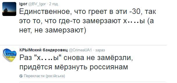 """""""Нафтогаз"""" ожидает провокаций от """"Газпрома"""" в связи с лютыми морозами в РФ: Вполне вероятно, что им не хватит ресурсов на обогрев - Цензор.НЕТ 7970"""