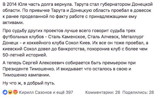 Россию ожидает Гаагский трибунал, - Ельченко - Цензор.НЕТ 5410