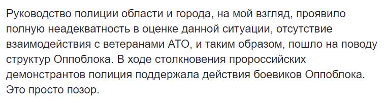 Нардепы хотят взять на поруки задержанного 9 мая активиста ОУН Парфенкова - Цензор.НЕТ 3517