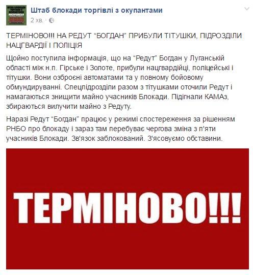 ВЛуганской области случилось столкновение между блокировщиками Донбасса иполицией
