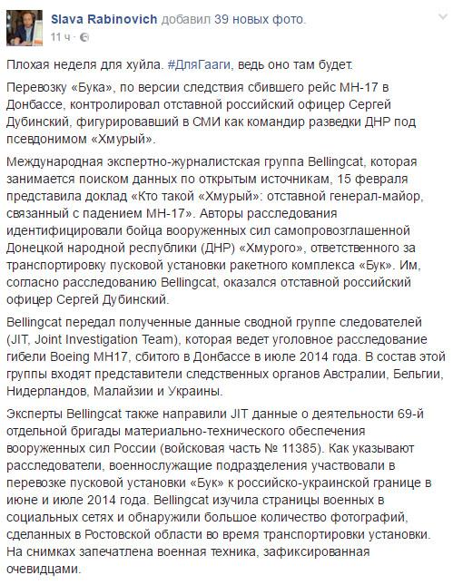 Фигурант расследования Bellingcat ответил наобвинения в транспортировке «Бука» вДонбасс