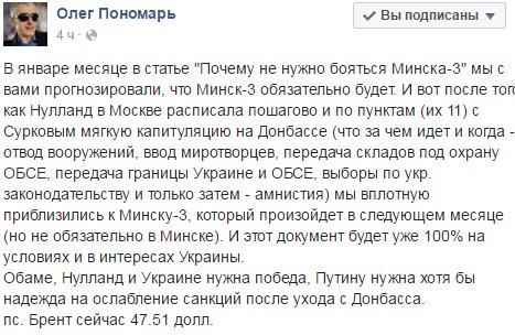 Верю, что Верховная Рада ратифицирует соглашение о членстве Украины в НАТО, - Парубий - Цензор.НЕТ 7068