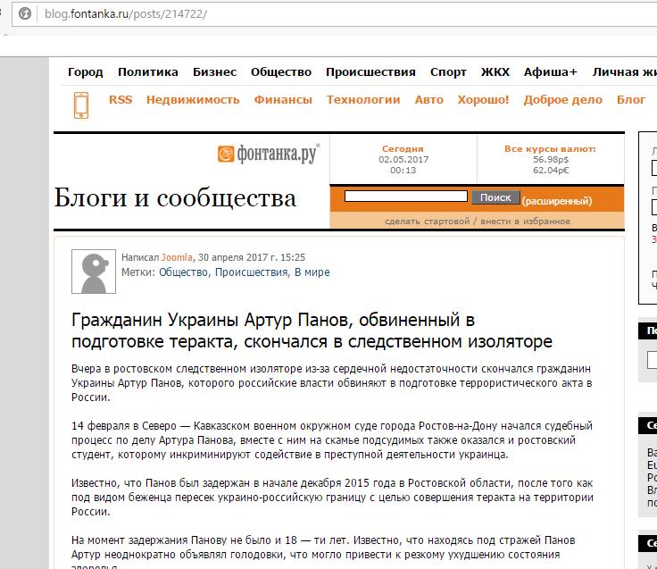 ВРоссии опровергли информацию осмерти украинца Панова