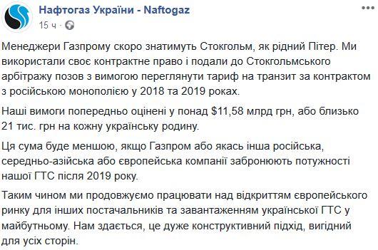 """""""Нафтогаз"""" подал новый иск против """"Газпрома"""" на $12 миллиардов - Цензор.НЕТ 941"""