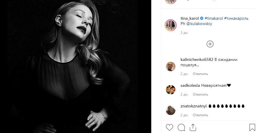 «Это просто шок!»: Тина Кароль поделилась с почитателями откровенным фото