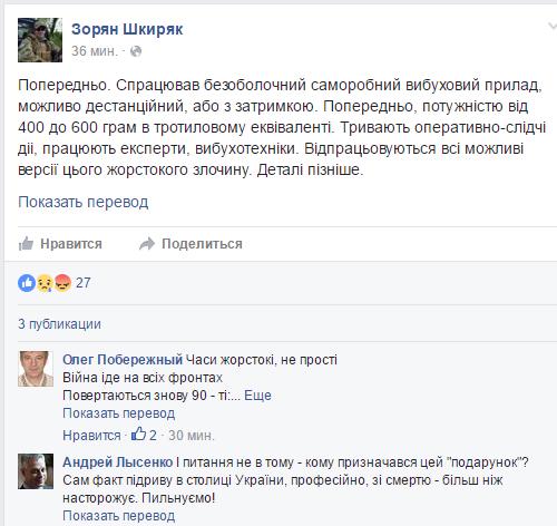 ВКиеве при взрыве автомобиля погиб известный журналист Павел Шеремет
