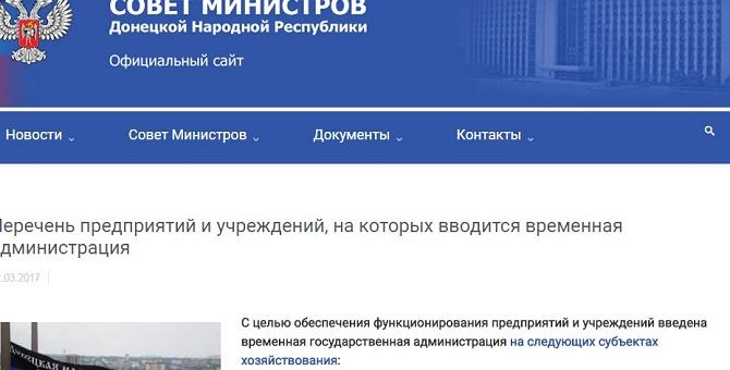 ДНР обнародовала список конфискованных учреждений