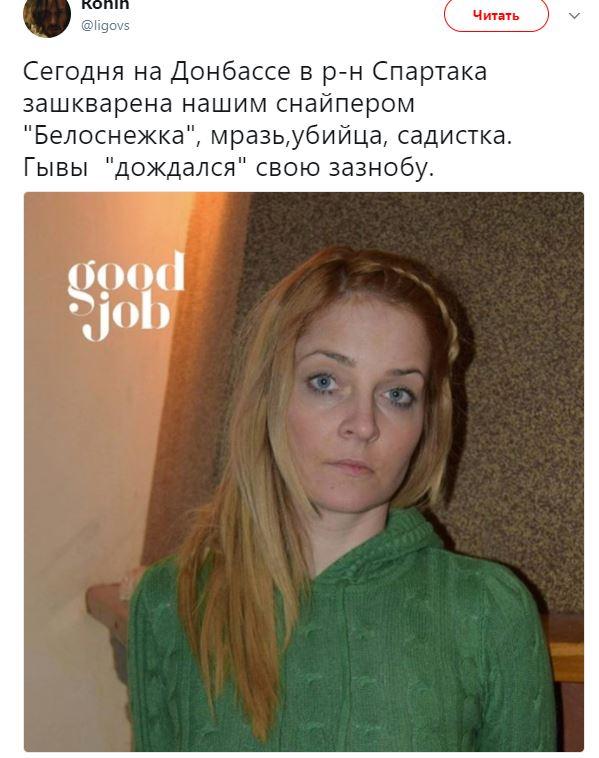 «Белоснежку» убили: Украинские СМИ проинформировали о ликвидации девушки Гиви