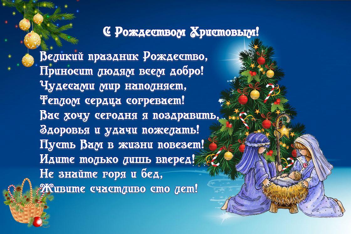 С рождеством поздравление искреннее