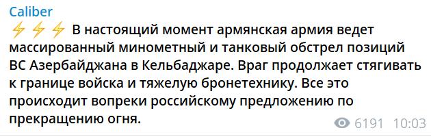 Армения и Азербайджан возобновили боевые действия на границе: погибли армянские военные, стягивается бронетехника: в ситуацию вмешалась Москва 1
