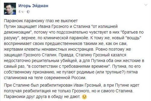 Владимир Путин: Иван Грозный неубивал своего сына 18июля 2017 22:10