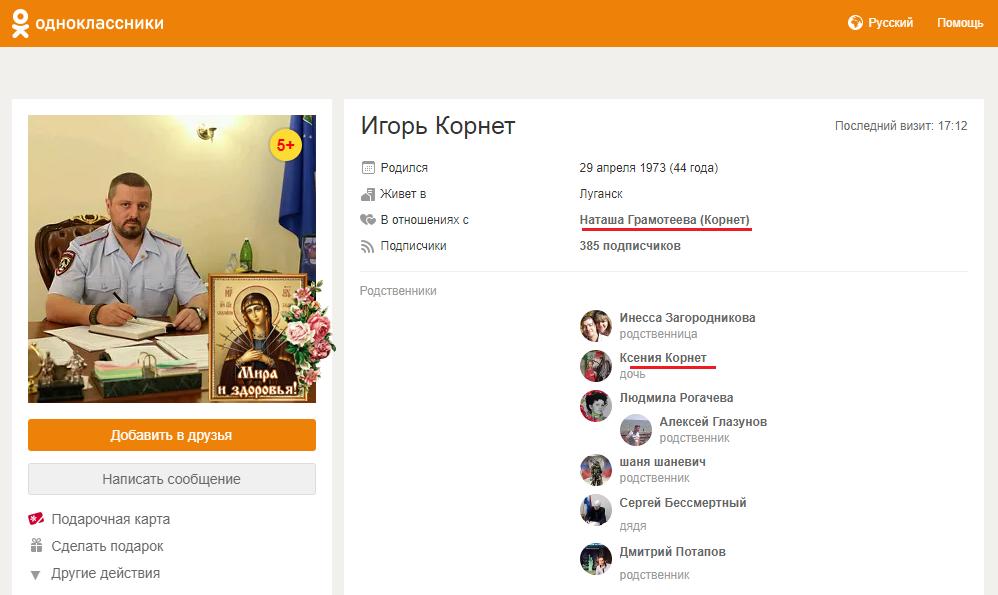 Вместо Корнета— Чертков: В «ЛНР» назначили нового «министра внутренних дел»