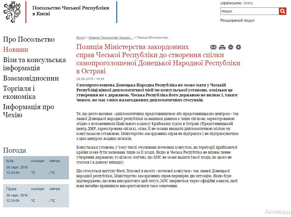 ВМИД Чехии опровергли новость опоявлении на собственной территории посольства «ДНР»