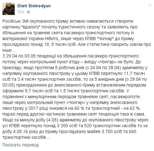 Русские СМИ врут обуспешном начале сезона вКрыму,— ГПСУ