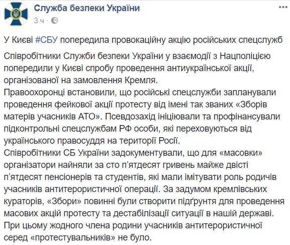 СБУ предотвратила проведение вКиеве заказанной Кремлем акции