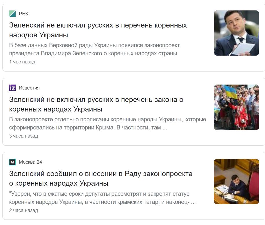Зеленский не включил русских в перечень коренных народов Украины: реакция росСМИ на новый закон 1