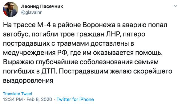 Мікроавтобус із громадянами України потрапив у ДТП у Росії, троє загиблих - Цензор.НЕТ 8317
