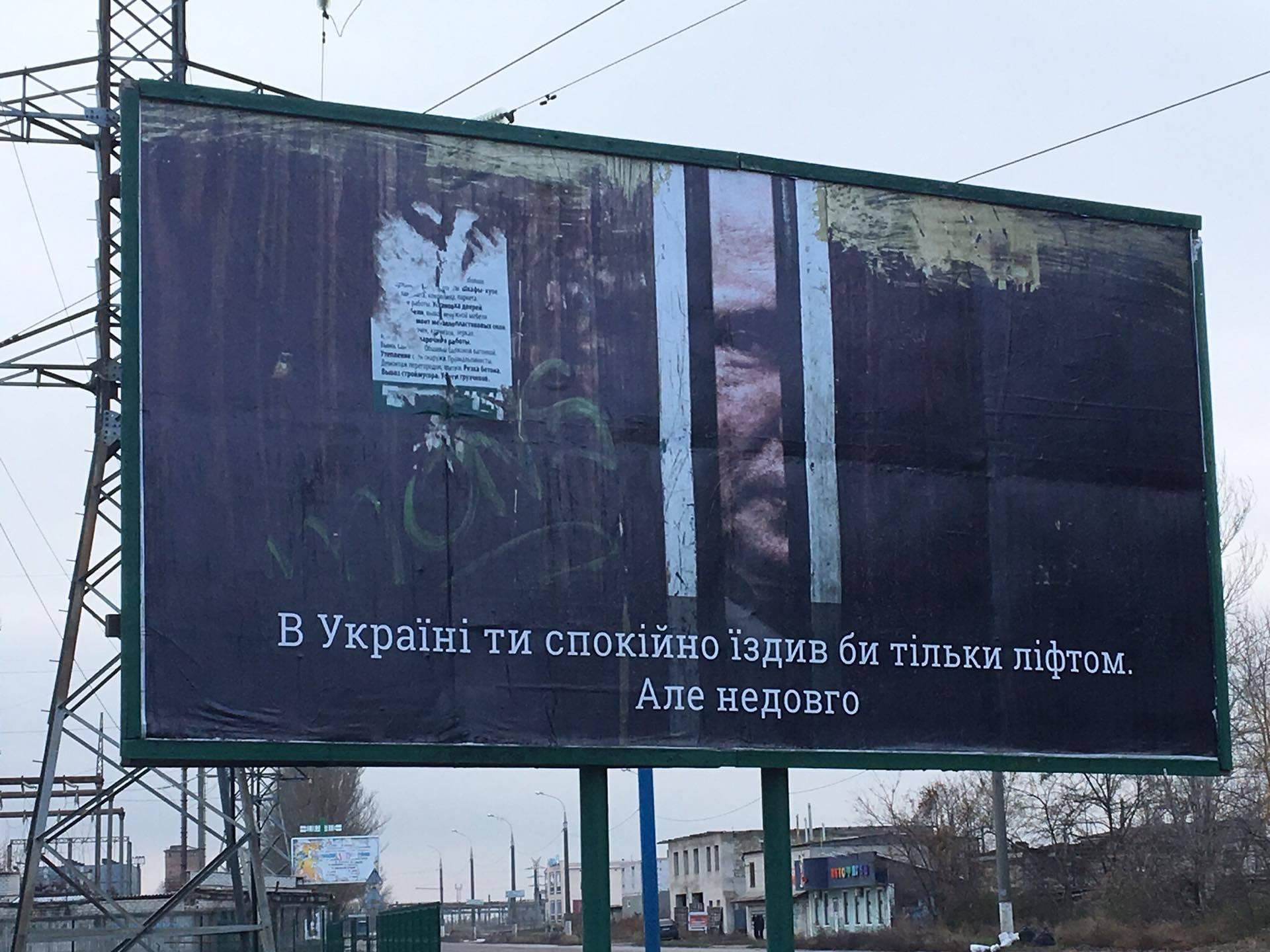 Укрымской границы повесили В. Путина влифте
