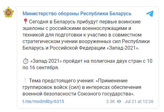 Россия начала перебрасывать армию с бронетехникой в Беларусь: в Минске сделали заявление 1