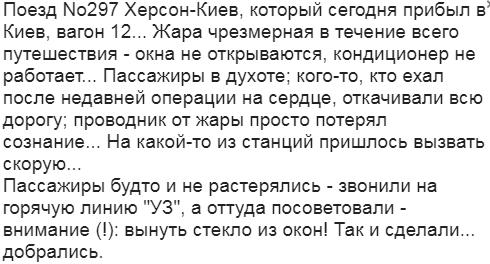 Климпуш-Цинцадзе поведала овопиющем случае на«Укрзализныце»