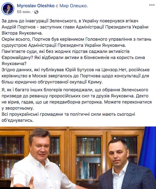 Суд по иску Чорновол обязал ГБР начать производство против Портнова - Цензор.НЕТ 3062